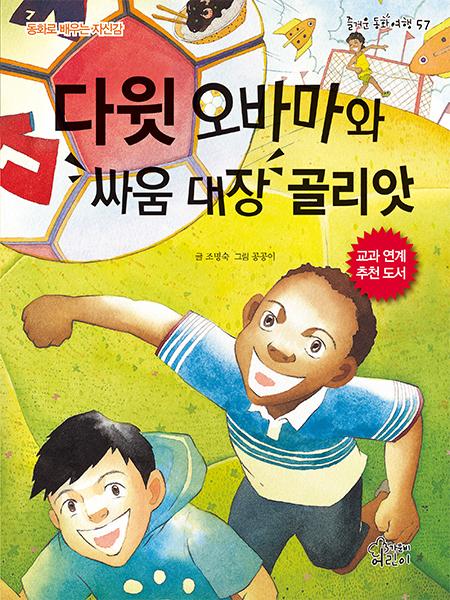 57.다윗 오바마와 싸움 대장 골리앗 표지(대).jpg
