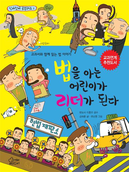 법을아는어린이개정(대).JPG